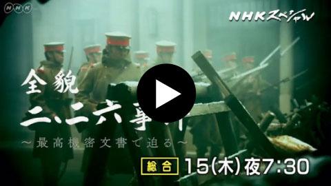 NHK-special20190815.jpg