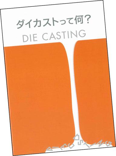 die-casting-s.jpg