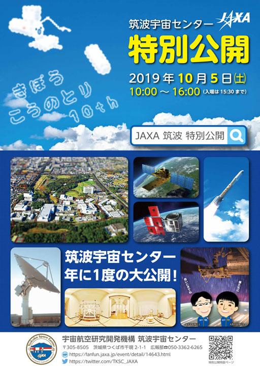 jaxa-tksc-20191005as.jpg