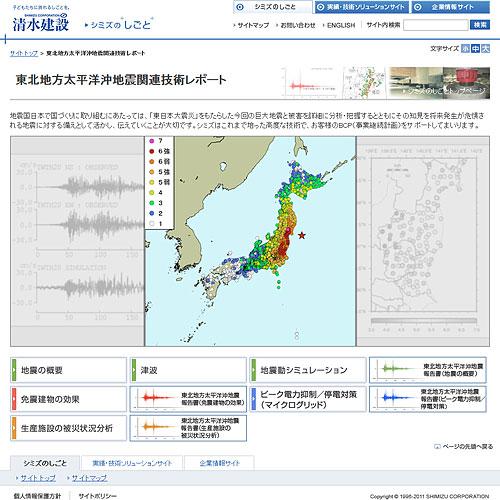 shimz-earthquake.jpg